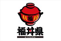 福丼県プロジェクト実行委員会